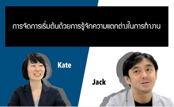 เริ่มต้นด้วยการรู้จัก 'ความแตกต่างของค่านิยมในการทำงาน' เรียนรู้การบริหารจัดการองค์กรจาก   ไทย・ญี่ปุ่น|Kate×Jack