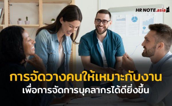 เทคนิคการจัดวางกำลังคนให้เหมาะกับงาน พร้อมแนะนำตัวช่วยที่จะทำให้คุณสามารถจัดการบุคลากรได้ดียิ่งขึ้น