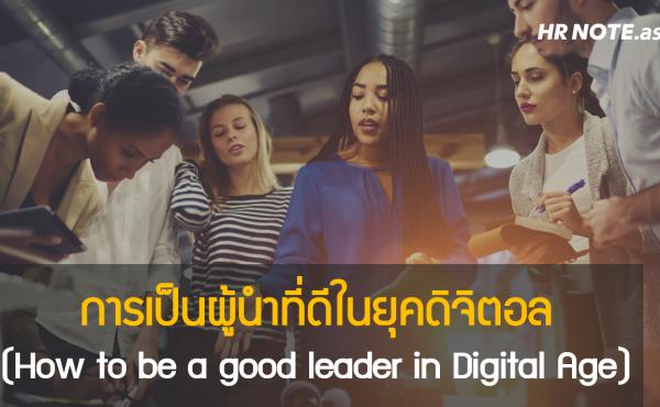 การเป็นผู้นำที่ดีในยุคดิจิตอล (How to be a good leader in Digital Age)