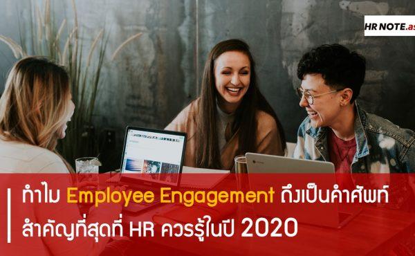 ทำไม Employee Engagement ถึงเป็นคำศัพท์ที่สำคัญที่สุดที่ HR ควรรู้ในปี 2020