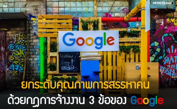 ยกระดับคุณภาพการสรรหาคน ด้วยกฎการจ้างงาน 3 ข้อของ Google