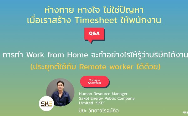 การทำ Work from Home จะทำอย่างไรให้รู้ว่าบริษัทได้งาน [Timesheet management]