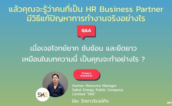 Think Like A HR Business Partner: สำหรับ HR ที่อยากทำงานเชิงกลยุทธ์ได้