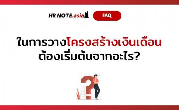 HR คำถาม Q&A September 2021